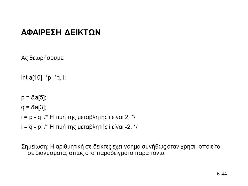 ΑΦΑΙΡΕΣΗ ΔΕΙΚΤΩΝ Ας θεωρήσουμε: int a[10], *p, *q, i; p = &a[5];